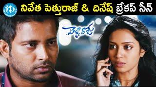 Nivetha Pethuraj & Dinesh Breakup | Pelli Roju Telugu Movie Scenes | Miya George | Nelson Venkatesan - IDREAMMOVIES