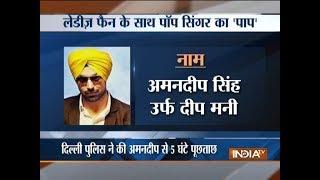 Girl alleges of being raped by Punjabi singer Amandeep Singh - INDIATV
