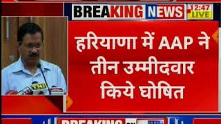 Aam Aadmi Party announced 3 candidates from Haryana, Lok Sabha Elections 2019 आम आदमी पार्टी - ITVNEWSINDIA