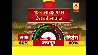 Reservation for general category: Youths in Jaipur demand to end reservation - ABPNEWSTV