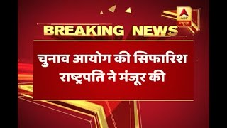 President approves disqualification of 20 AAP MLAs - ABPNEWSTV