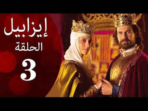 مسلسل ايزابيل - الحلقة الثالثة بطولة Michelle jenner ملكة اسبانية - Isabel Eps 03