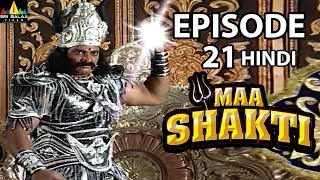 Maa Shakti Devotional Serial Episode 21 | Hindi Bhakti Serials | Sri Balaji Video - SRIBALAJIMOVIES