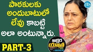 Renowned Writer Dr Mudiganti Sujatha Reddy Interiview - Part #3 || Akshara Yathra With Dr.Mrunalini - IDREAMMOVIES