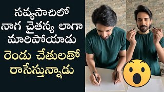 Hero Sushanth Writing With Both His Hands Ambidextrous | Sushanth Hidden Talent - TFPC