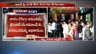 NIA Speed Up Investigation On YS Jagan Case | Accused Srinivasa Rao | CVR News - CVRNEWSOFFICIAL