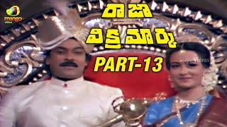 Raja Vikramarka Full Movie - Part 13/13 - Chiranjeevi, Brahmanandam, Amala - MANGOVIDEOS