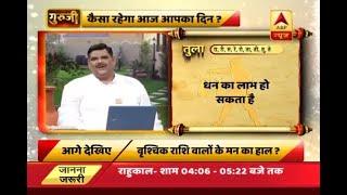 GuruJi with Pawan Sinha: Libras might get profit in terms of money - ABPNEWSTV