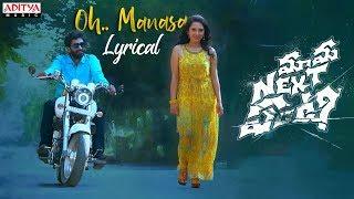 Oh Manasa Lyrical || Mama Next Enti ? || Sai Karthik, Sonali || Chinna || Siddharth watkins - ADITYAMUSIC