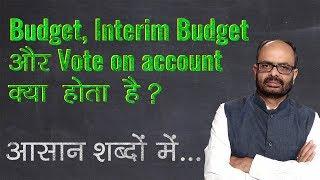 समझिए Budget, अंतरिम बजट और वोट ऑन अकाउंट क्या होता है ? - ITVNEWSINDIA