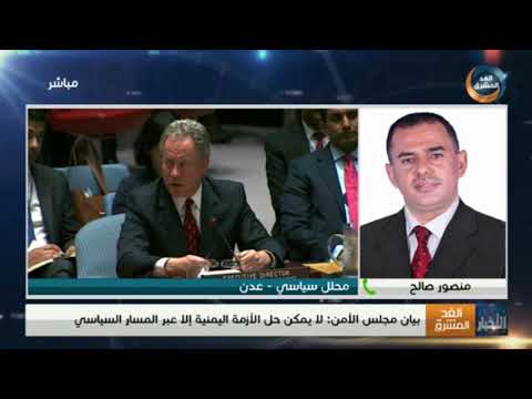 منصور صالح: تراخي مجلس الأمن في الضغط على مليشيا الحوثي يشجعها على مزيد من الانتهاكات