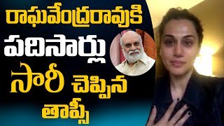 Taapsee apologizes ten times for her comments on KRaghavendraRao - IGTELUGU