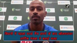 video : हमारी टीम ने गलत समय पर खोया महत्वपूर्ण विकेट - हार्दिक पंड्या
