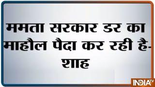 Amit Shah ने Mamta Banerjee पर बोला हमला कहा, बंगाल में भ्रष्टाचार का माहौल है, परिवर्तन जरूरी - INDIATV