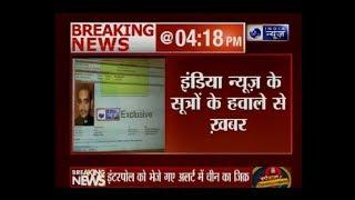 इंडिया न्यूज EXCLUSIVE: चीन में छिपा हो सकता है पीएनबी स्कैम का मुख्य आरोपी निरव मोदी - ITVNEWSINDIA