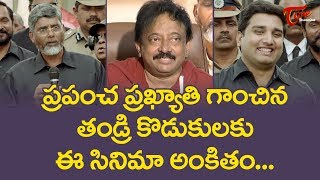 RGV Sensational Press Meet on Kamma Rajyam Lo Kadapa Reddlu | TeluguOne - TELUGUONE