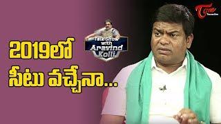2019లో సీటు వచ్చేనా.. | Armoor MLA Jeevan Reddy Interview | Talk Show with Aravind Kolli | TeluguOne - TELUGUONE