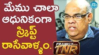 మేము చాలా ఆధునికంగా స్క్రిప్ట్ రాసేవాళ్ళం  - Writer Thota Prasad || Frankly With TNR - IDREAMMOVIES