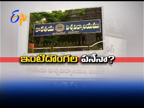 Distance Education Degree Paper Leakage Scandal Creates Confusion In Students Of Kakatiya University