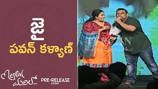Kathi Mahesh Says JAI PAWAN KALYAN @ Mental Madhilo Movie Pre Release Event | TFPC - TFPC