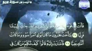 تلاوة نادرة للشيخ عبد المنعم الطوخي من سورة مريم