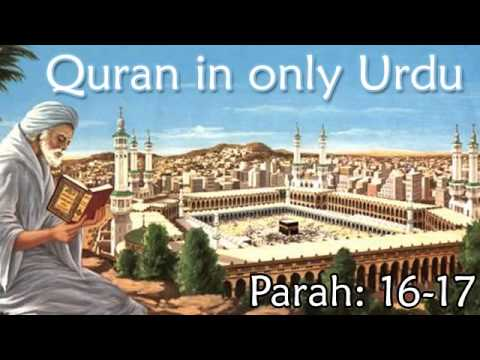 Quran in Only Urdu   PARAH  16 17   Audio Recitation in Urdu   Quran Tilawat