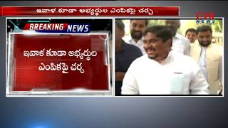 Congress Screening Committee Marathon Meeting Continues over Telangana Seats | Delhi | CVR NEWS - CVRNEWSOFFICIAL