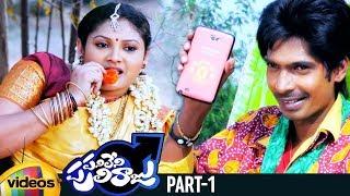 Panileni Puliraju Latest Telugu Full Movie HD | Dhanraj | Swetha Varma | Part 1 | Mango Videos - MANGOVIDEOS