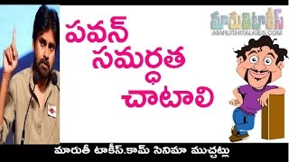 Pawan Kalyan Need To Be A Man Of Mass - MARUTHITALKIES1