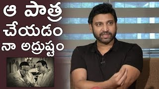 Hero Sumanth About His Role As ANR In NTR Biopic | TFPC - TFPC