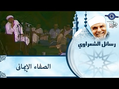 الشيخ الشعراوي | الصفاء الايمانى