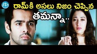 రామ్ కి అసలు నిజం చెప్పిన తమన్నా - Endukante Premanta Movie Scenes - IDREAMMOVIES
