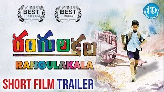 Rangula Kala Latest Telugu Short Film Trailer || Children's Day Special | Master Varun| Anand Gurram - IDREAMMOVIES