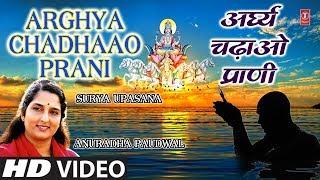 Morning Surya Bhajan I Arghya Chadhaao Prani I God Surya Bhajan I ANURADHA PAUDWAL I Surya Upasana - TSERIESBHAKTI