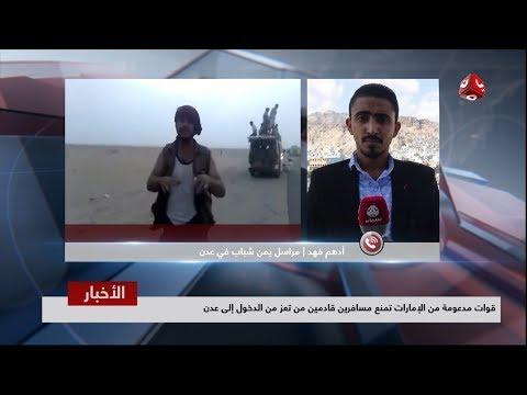 قوات مدعومة من الإمارات تمنع مسافرين قادمين من تعز من الدخول إلى عدن