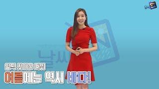 [날씨온뉴스] 06월 2째주