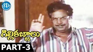 GilliKajjalu Full Movie - Part 3     Srikanth    Meena    Raasi    Muppalaneni Shiva - IDREAMMOVIES