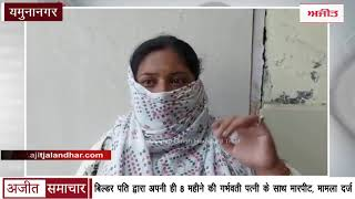 Video - यमुनानगर - Builder पति द्वारा अपनी ही 8 महीने की Pregnant Wife के साथ मारपीट, मामला दर्ज