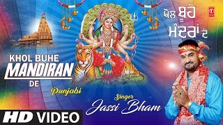 Khol Buhe Mandiran De I JASSI BHAM I Latest Punjabi Devi Bhajan I Full HD Video Song - TSERIESBHAKTI