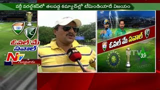 Cricket Fans Arranges Big Screens to Watch Final Match || ICC Champions Trophy || NTV - NTVTELUGUHD