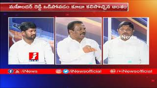 Debate on KCR's New Cabinet Team | Political Equations In Cabinet Telangana Expansion | P2 | iNews - INEWS