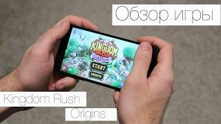 Обзор игры Kingdom Rush Origins