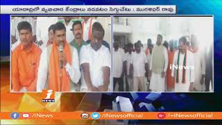 BJP Leader Muralidhar Rao Comments On TRS Govt Over Child Trafficking Issues | iNews - INEWS