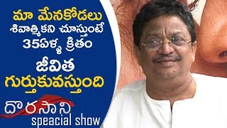 Producer C Kalyan About Dorasani Movie | Dorasaani Celebrities Special Show - TFPC