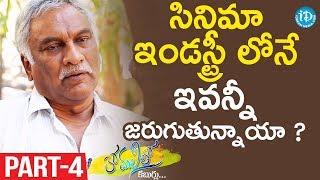 Tammareddy Bharadwaja Exclusive Interview Part #4 || Anchor Komali Tho Kaburlu - IDREAMMOVIES