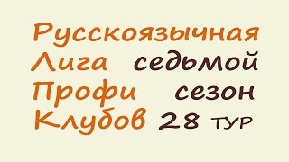 РЛПК 7 сезон