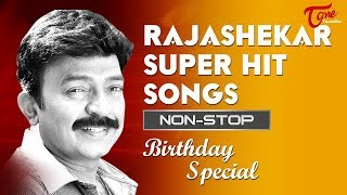 Rajasekhar Super Hit Songs Jukebox | Non Stop Video Collection | Birthday Special | TeluguOne - TELUGUONE