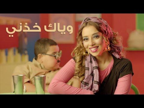 بلقيس - وياك خذني (فيديو كليب حصري) | 2016