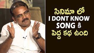 Mahesh And Koratala Siva About I Dont Know Song   TFPC - TFPC