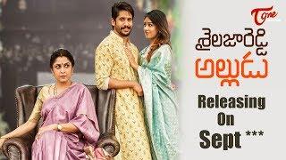 Sailaja Reddy Gari Alludu Movie Release Date Announcement By Anu Emmanuel | Naga Chaitanya | TeluguO - TELUGUONE